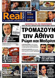Τρομάζουν την Αθήνα Ρώμη και Μαδρίτη