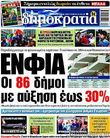 ΕΝΦΙΑ: Οι 86 δήμοι με αύξηση έως 30%