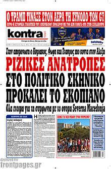 Ριζικές ανατροπές στο πολιτικό σκηνικό προκαλεί το Σκοπιανό