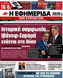 Ιστορική συμφωνία... Ιβάνοφ-Σαμαρά ενάντια στη λύση