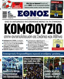 Κομφούζιο στην αντιπολίτευση σε Σκόπια και Αθήνα