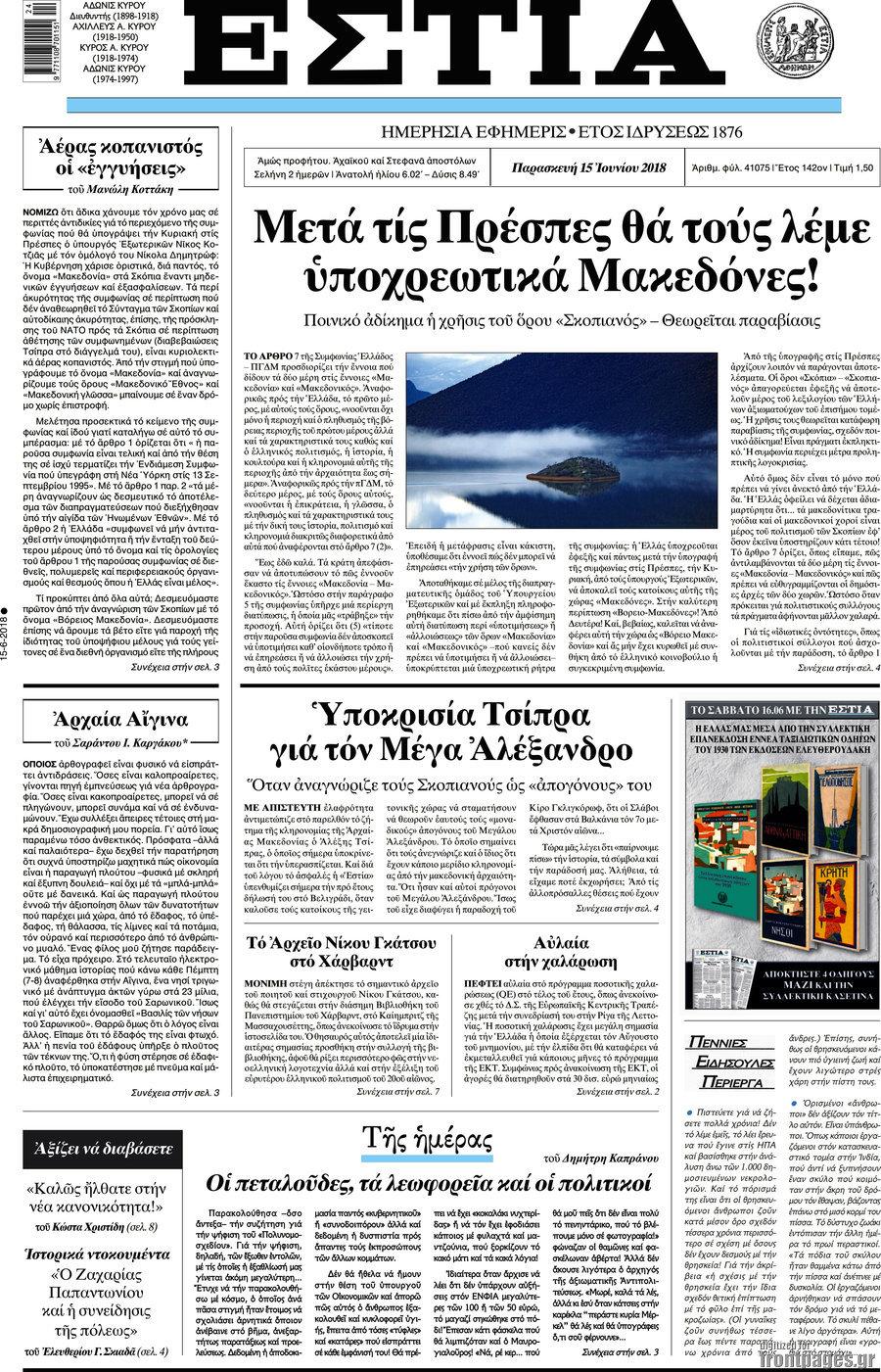 https://www.frontpages.gr/data/2018/20180615/EstiaI.jpg