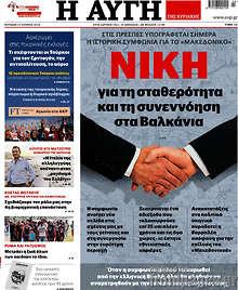 Νίκη για τη σταθερότητα και τη συνεννόηση στα Βαλκάνια