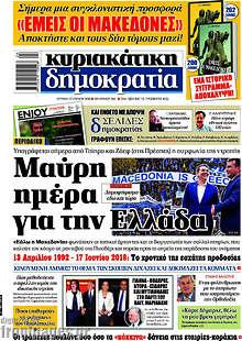 Μαύρη ημέρα για την Ελλάδα