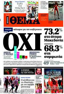 Γκάλοπ-κόλαφος για την κυβέρνηση. Όχι στο όνομα Μακεδονία