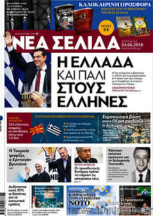 Η Ελλάδα και πάλι στους Έλληνες