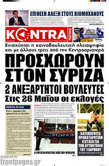 Προσχωρούν στον ΣΥΡΙΖΑ 2 ανεξάρτητοι βουλευτές