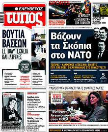 Βάζουν τα Σκόπια στο ΝΑΤΟ