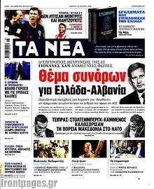 Θέμα συνόρων για Ελλάδα - Αλβανία