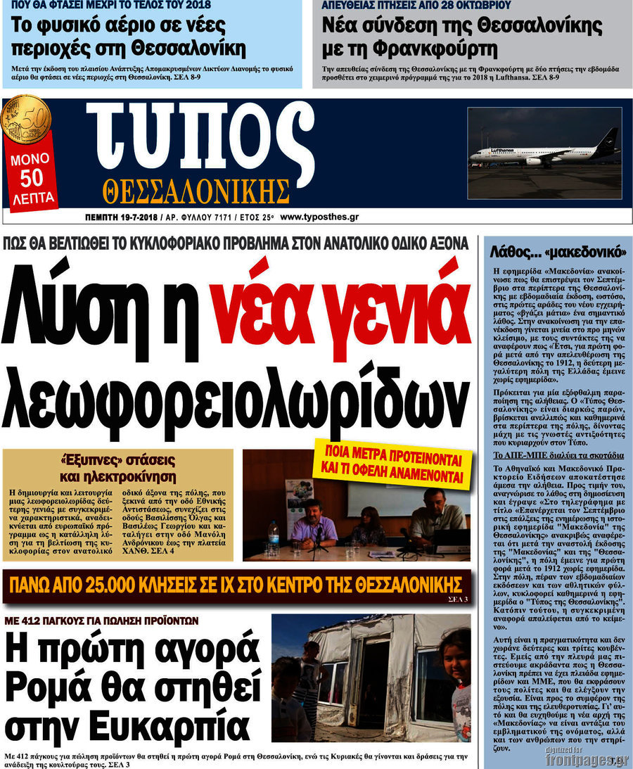 Εφημερίδα Τύπος Θεσσαλονίκης - 19 7 2018 5992f59bffd