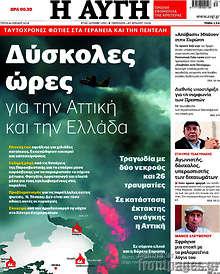 Δύσκολες ώρες για την Αττική και την Ελλάδα