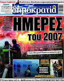 Ημέρες του 2007