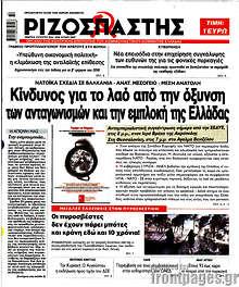 Κίνδυνος για το λαό από την όξυνση των ανταγωνισμών και την εμπλοκή της Ελλάδας