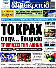 Το κραχ στην... Τουρκία τρομάζει την Αθήνα