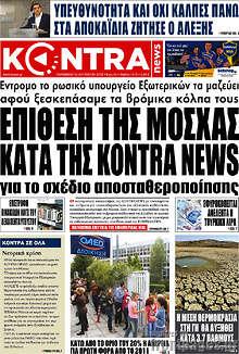 Επίθεση της Μόσχας κατά της Kontra News
