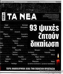 93 ψυχές ζητούν δικαίωση