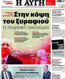 Στην κόψη του ξυραφιού η τουρκική οικονομία