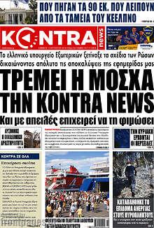 Τρέμει η Μόσχα την Kontra News