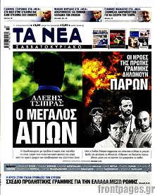 Αλέξης Τσίπρας: Ο μεγάλος απών