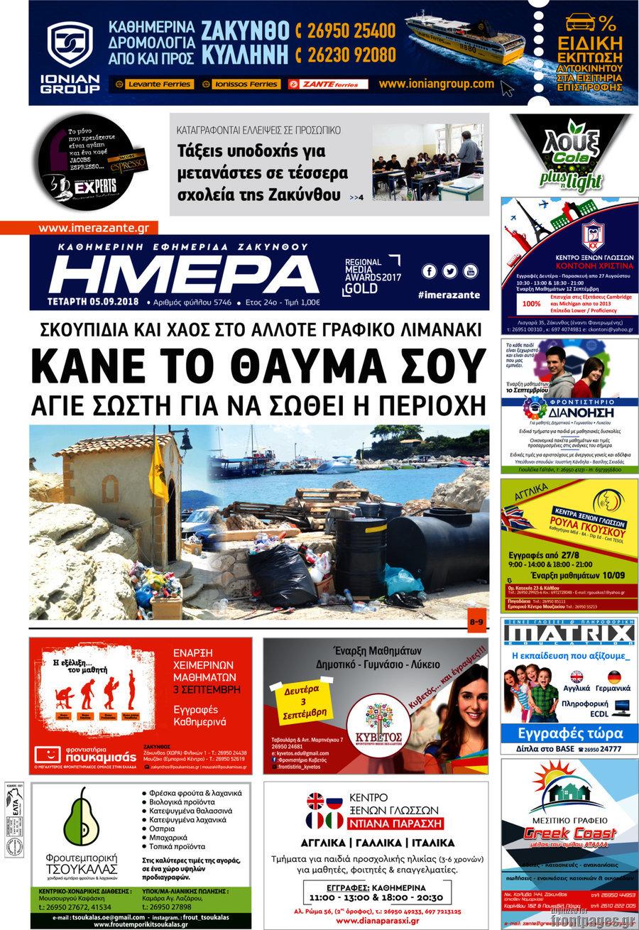 ff7722483aad Εφημερίδα Ημέρα Ζακύνθου - 5 9 2018