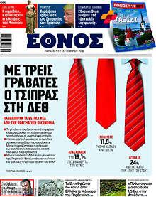 Με τρεις γραβάτες ο Τσίπρας στη ΔΕΘ