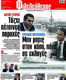Αλέξης Τσίπρας: Τάζει πέτσινες παροχές. Κυριάκος Μητσοτάκης: Μην μπεις στον κόπο, πάμε σε εκλογές