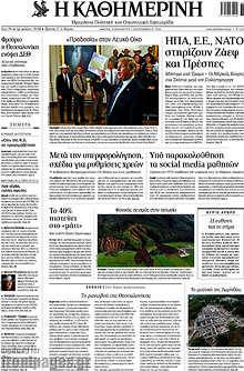 ΗΠΑ, ΕΕ, ΝΑΤΟ στηρίζουν Ζάεφ και Πρέσπες