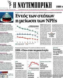 Εντός των στόχων η μείωση των NPEs