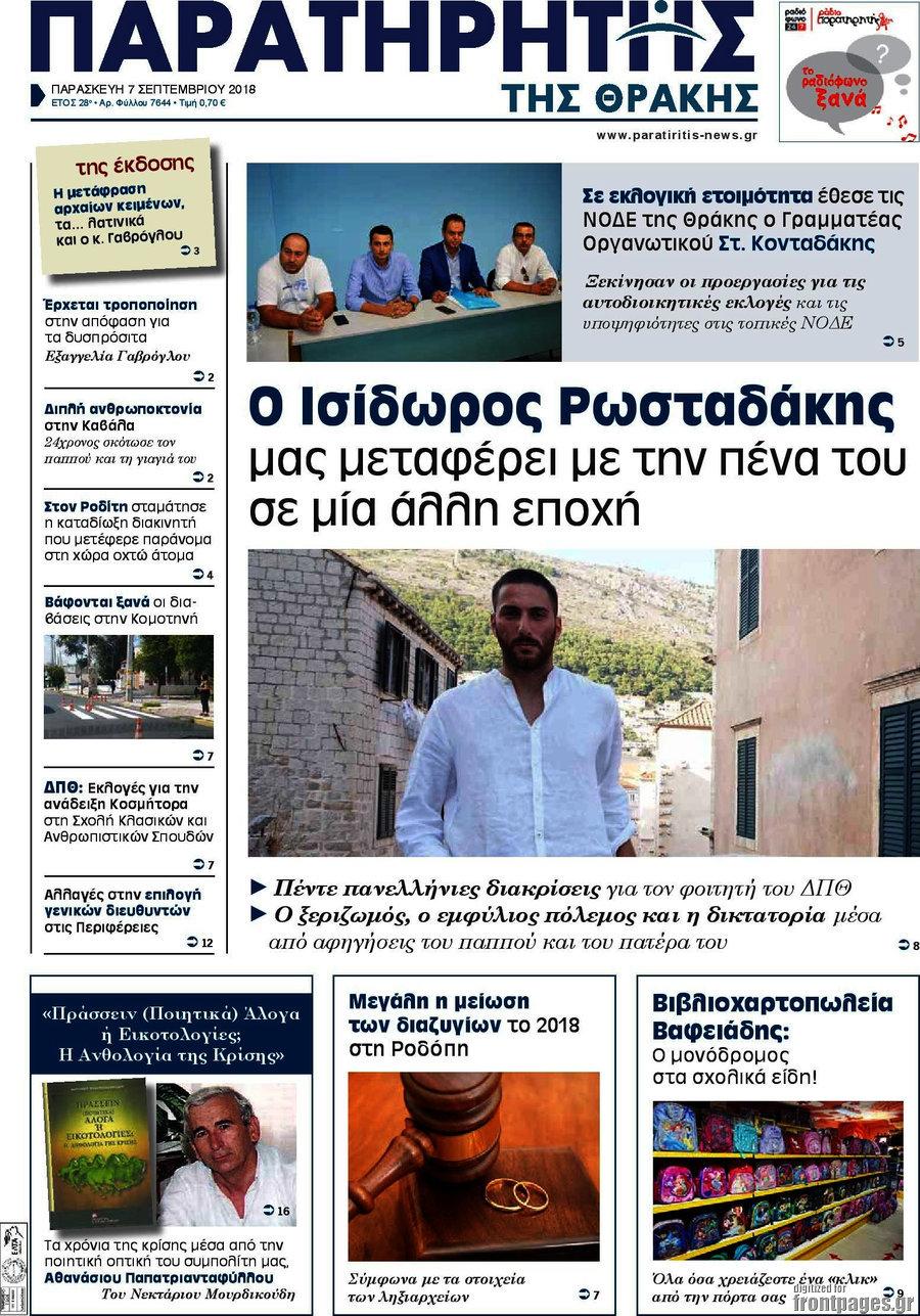 965cac39754 Εφημερίδα Παρατηρητής - 7/9/2018