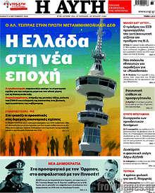Η Ελλάδα στη νέα εποχή