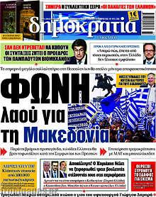 Φωνή λαού για τη Μακεδονία
