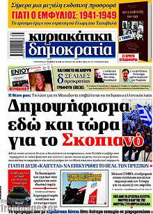 Δημοψήφισμα εδώ και τώρα για το Σκοπιανό