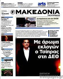 Με άρωμα εκλογών ο Τσίπρας στη ΔΕΘ