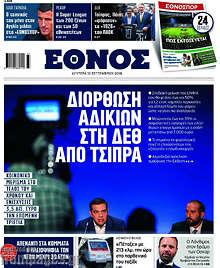 Διόρθωση αδικιών στη ΔΕΘ από Τσίπρα