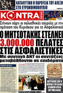 Ο Μητσοτάκης στέλνει 3.000.000 πελάτες στις ασφαλιστικές