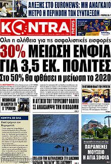 30% μείωση ΕΝΦΙΑ για 3,5 εκ. πολίτες