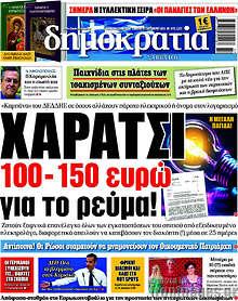 Χαράτσι 100-150 ευρώ για το ρεύμα!