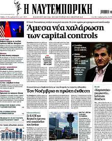 Άμεσα νέα χαλάρωση των capital controls