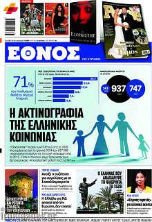 Η ακτινογραφία της Ελληνικής κοινωνίας