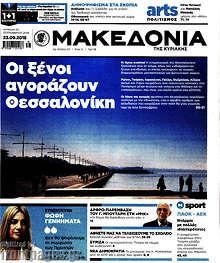 Οι ξένοι αγοράζουν Θεσσαλονίκη