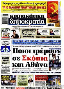 Ποιοι τρέμουν σε Σκόπια και Αθήνα
