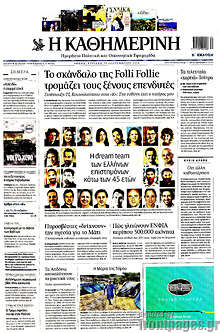c32ca17342 Εφημερίδα Η Καθημερινή - 30 9 2018 - Το σκάνδαλο της Folli Follie τρομάζει  τους ξένους επενδυτές