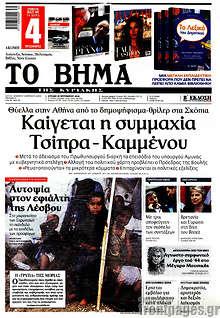 Καίγεται η συμμαχία Τσίπρα - Καμμένου