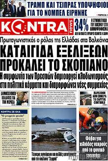 Καταιγίδα εξελίξεων προκαλεί το Σκοπιανό