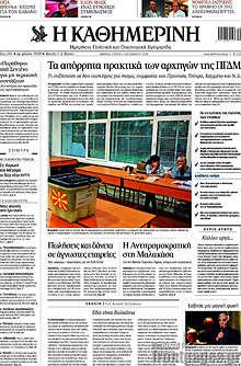 Τα απόρρητα πρακτικά των αρχηγών της ΠΓΔΜ