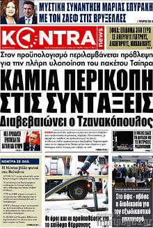 Καμια περικοπή στις συντάξεις διαβεβαιώνει ο Τζανακόπουλος