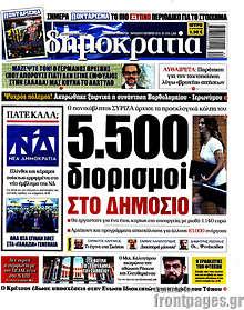 5.500 διορισμοί στο δημόσιο