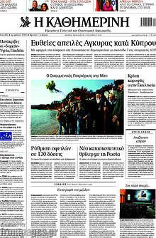 Ευθείες απειλές Άγκυρας κατά Κύπρου