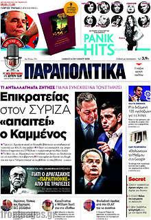 Επικρατείας στον ΣΥΡΙΖΑ