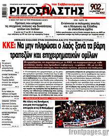 ΚΚΕ: Να μην πληρώσει ο λαός ξανά τα βάρη τραπεζών και επιχειρηματικών ομίλων